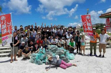 2017年7月1日(土) 日本旅行主催 ビーチクリーン&ビーチパーティー@恩納村ナビービーチ