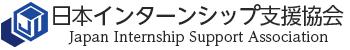 日本インターンシップ支援協会