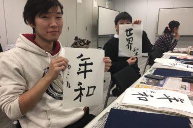 2019.1.25~東京書道教室~