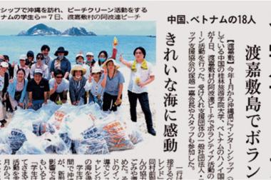 留学生ビーチ清掃