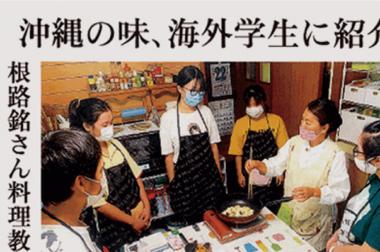 沖縄の味、海外学生に紹介