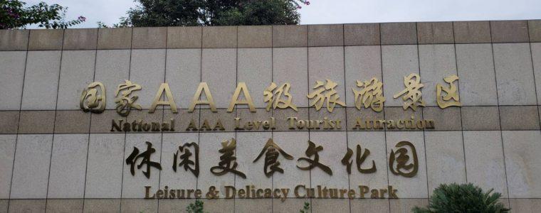 中国インターンシップ提携大学