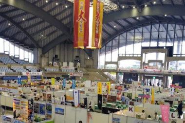 ボランティア|沖縄大交易会 2019