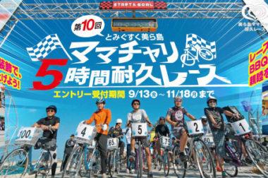 イベント|美ら島ママチャリ耐久レース 2019