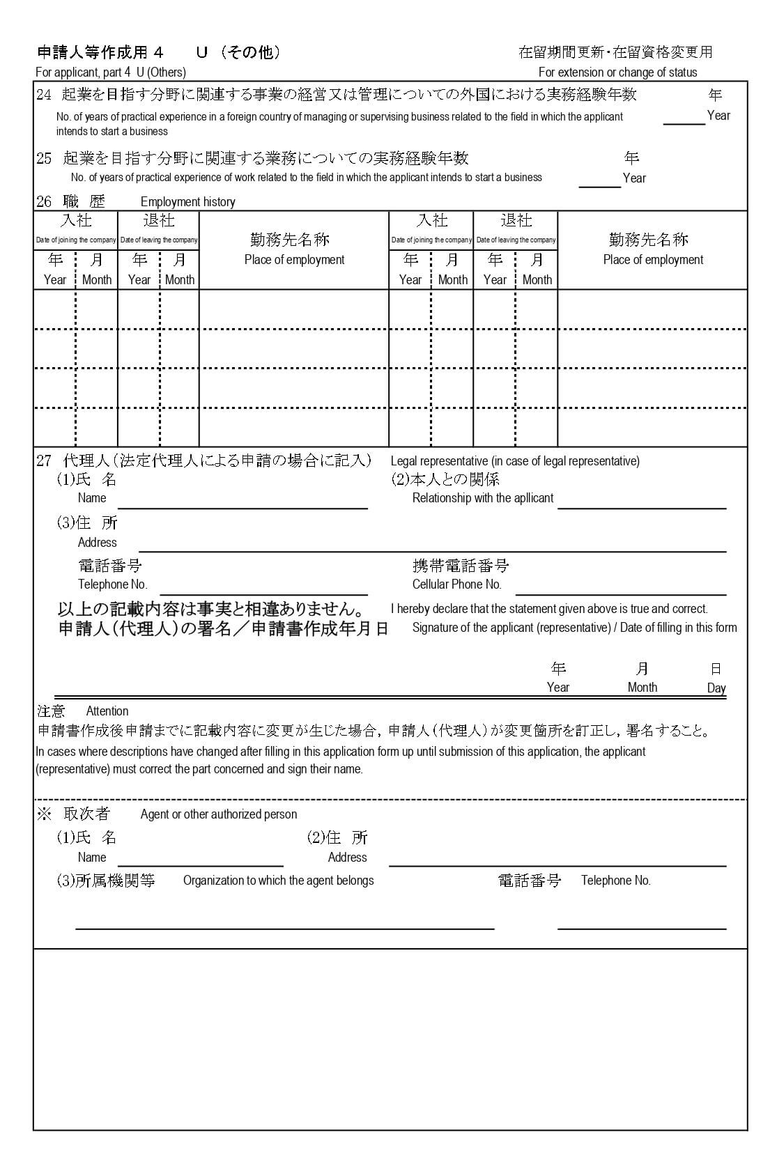 インターンシップ在留資格申請