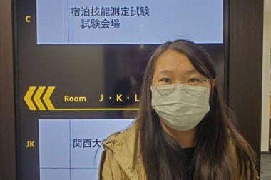 学生さんが大阪で宿泊業技能測定試験を受験しました