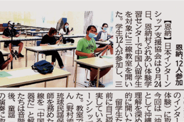 中国人留学生が三線の基礎学ぶ