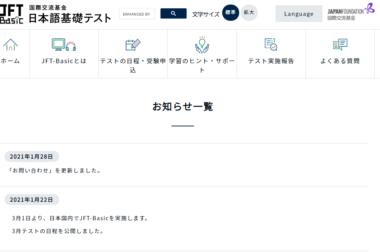 「JFT-Basic国際交流基金日本語基礎テスト」が日本でも受験可能となりました